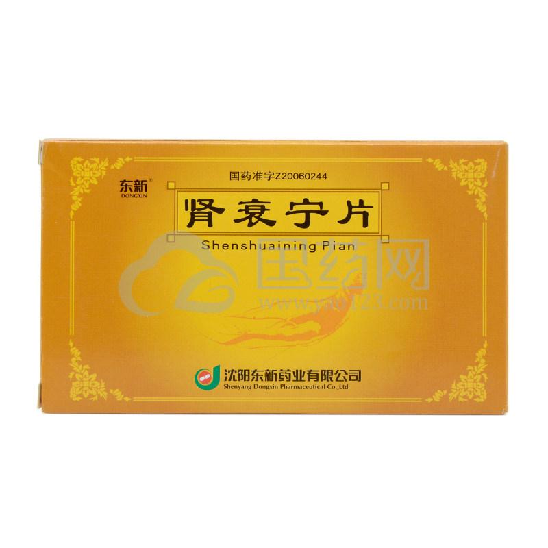 东新 肾衰宁片 0.36g*24片/盒