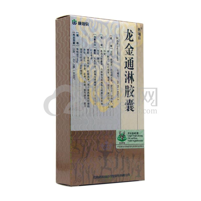 色嗵乐 龙金通淋胶囊 0.46g*24粒/盒