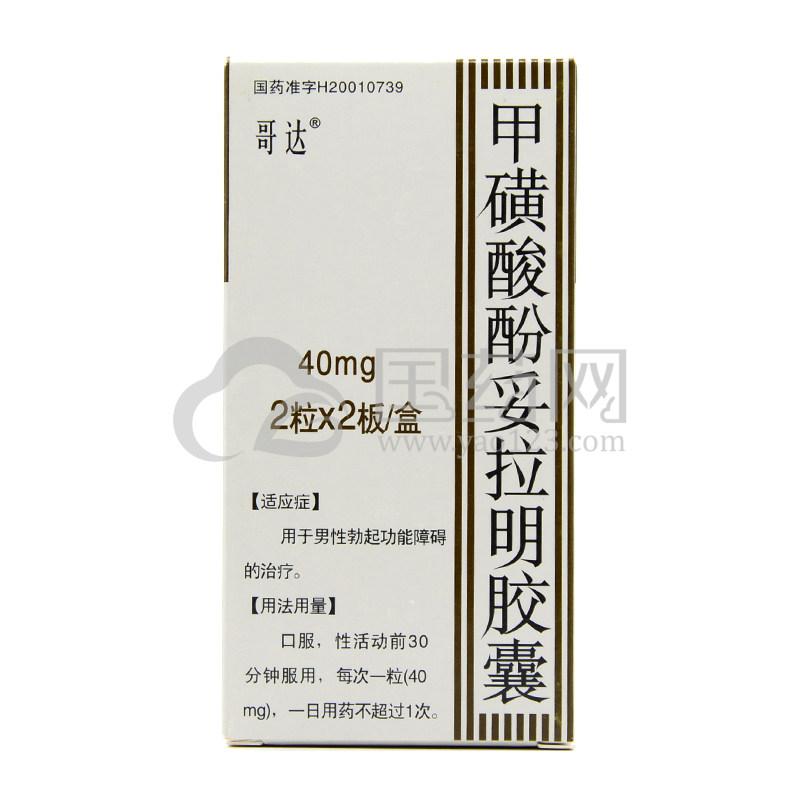 启伟 甲磺酸酚妥拉明胶囊 40mg*2粒/盒