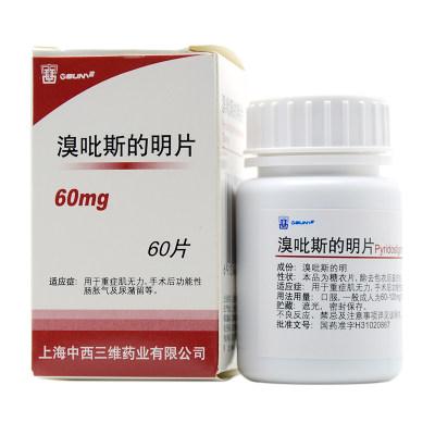 SUNVE 溴吡斯的明片 60mg*60片/瓶