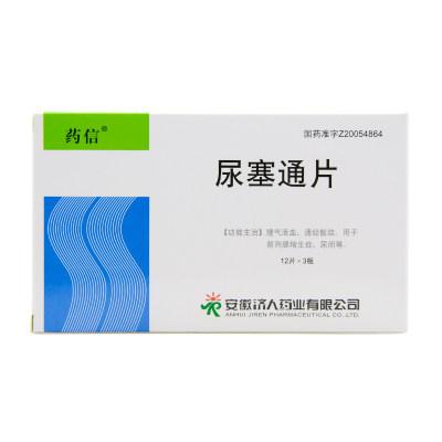 药信 尿塞通片 0.35g*36片/盒