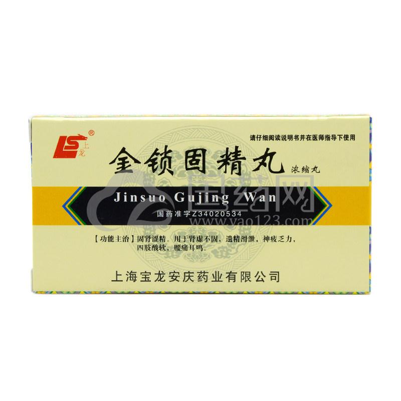 上龙 金锁固精丸(浓缩丸) 200丸*1瓶/盒