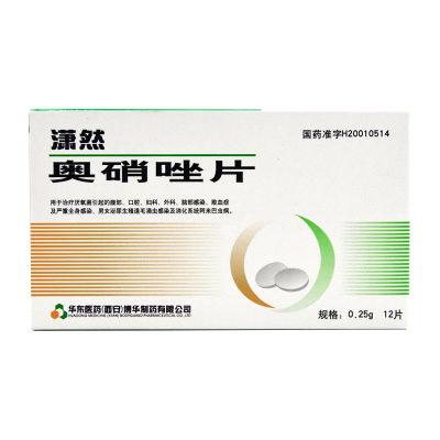 博华 潇然 奥硝唑片 0.25g*12片/盒