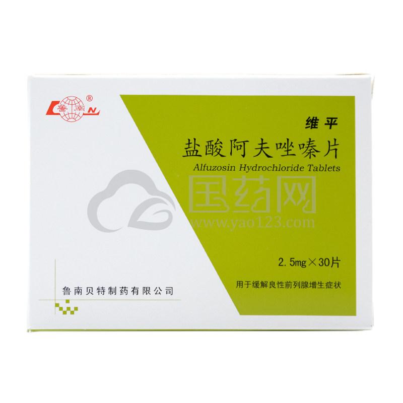 鲁南 维平 盐酸阿夫唑嗪片 2.5mg*30片/盒