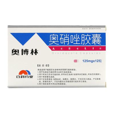 百利 奥博林 奥硝唑胶囊 125mg*12粒/盒