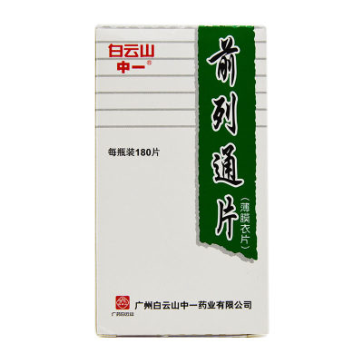 白云山 前列通片 0.34克*180片*1瓶/盒