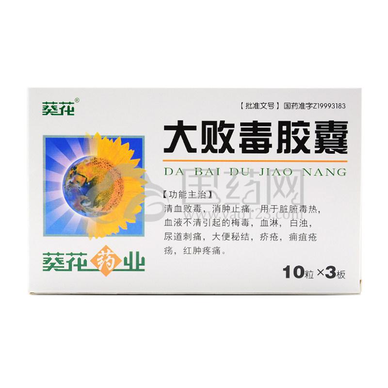 葵花 大败毒胶囊 0.5g*30粒/盒
