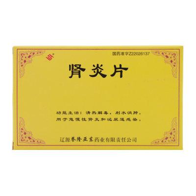 誉隆亚东 肾炎片 12T*4板/盒