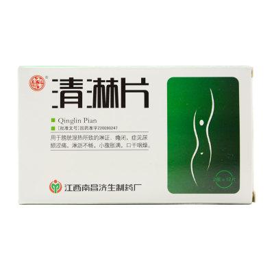 杨济生 清淋片 0.52g*24片/盒