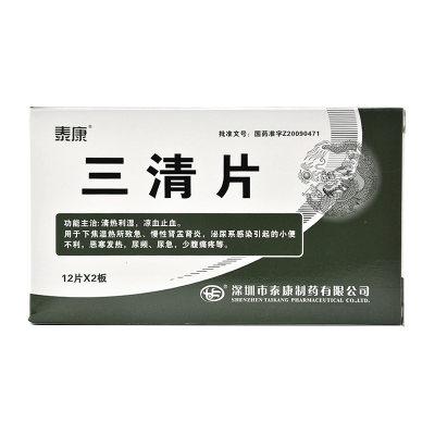 泰康 三清片 0.35g*24片/盒