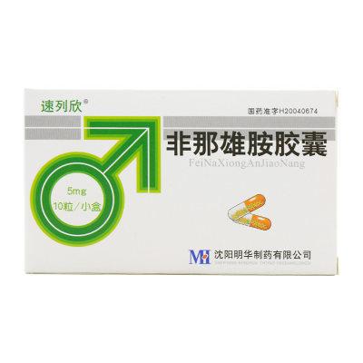 速列欣 非那雄胺胶囊 5mg*10粒/盒