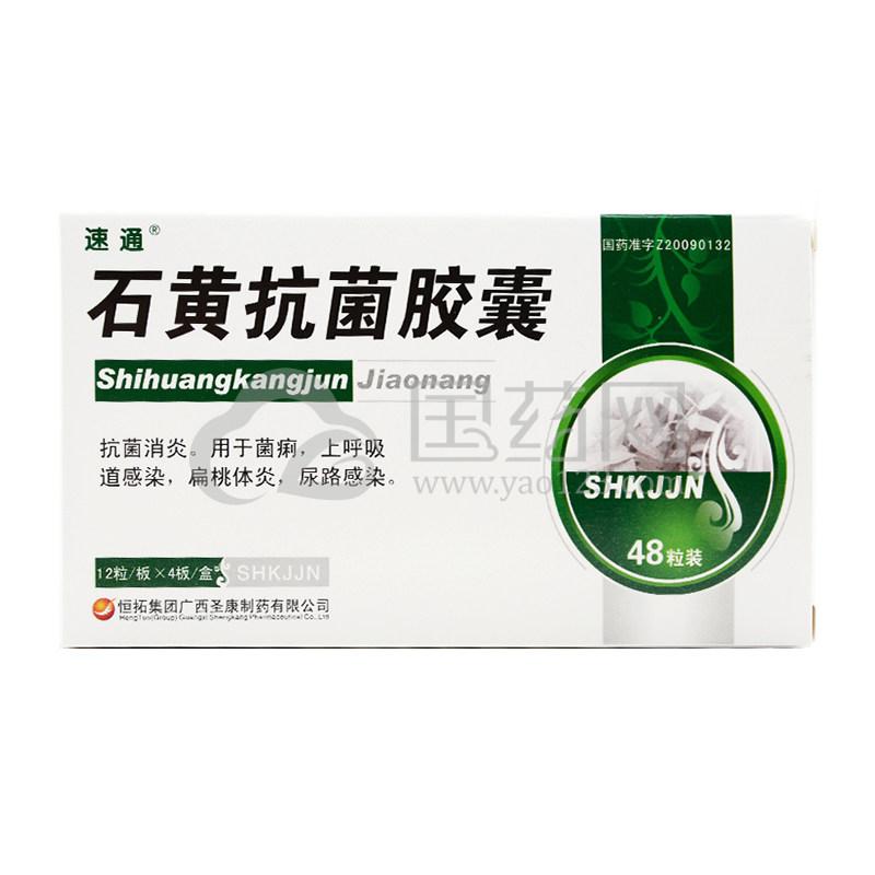 速通 石黄抗菌胶囊 0.35g*48粒/盒