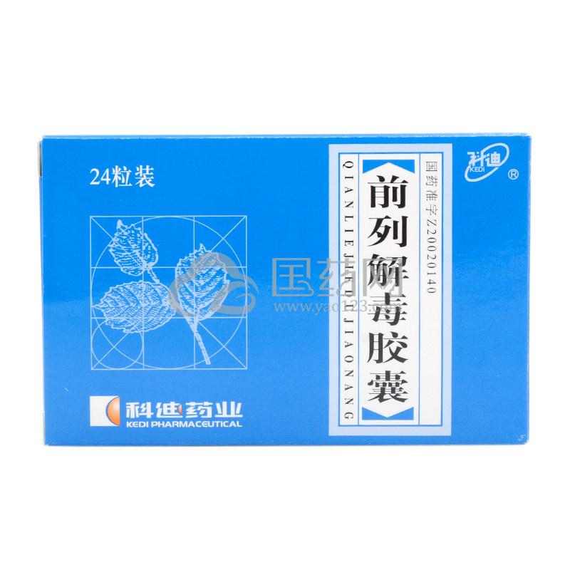 科迪 前列解毒胶囊 0.4g*24粒/盒