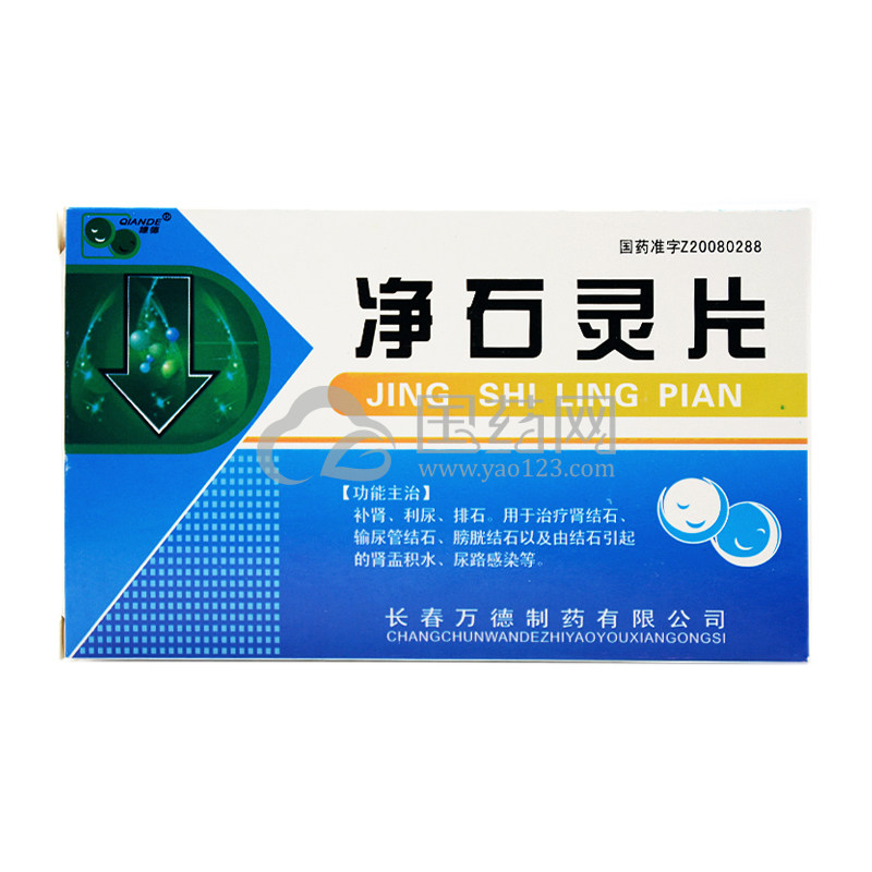 谦德 净石灵片 0.5g*15片/盒