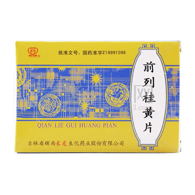 长龙 前列桂黄片 0.3g*36片/盒