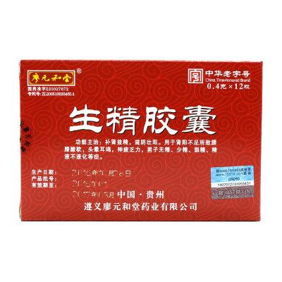 廖元和堂 生精胶囊 0.4g*12粒/盒