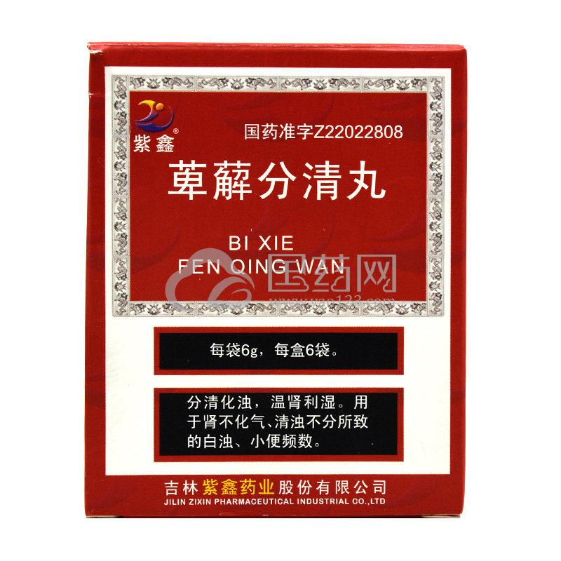 紫鑫 萆薢分清丸 6g*6袋/盒