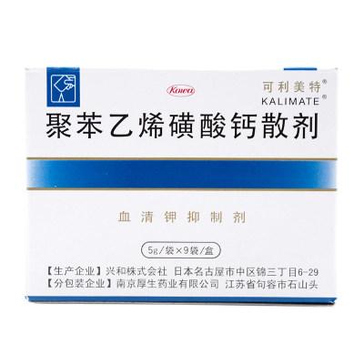 可利美特 聚苯乙烯磺酸钙散剂 5g*9袋/盒