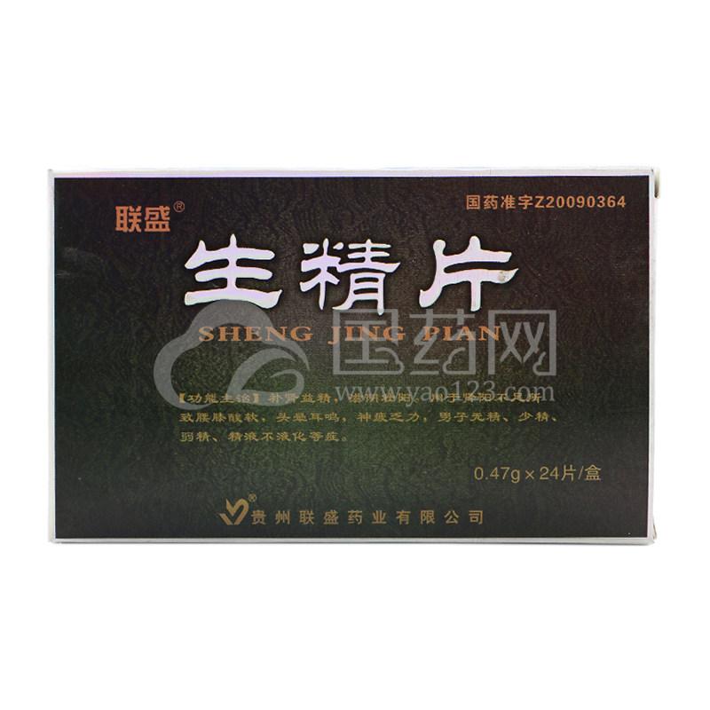 联盛 生精片 0.47g*24片/盒
