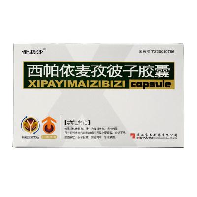 金扬沙 西帕依麦孜彼子胶囊 0.25g*18粒/盒