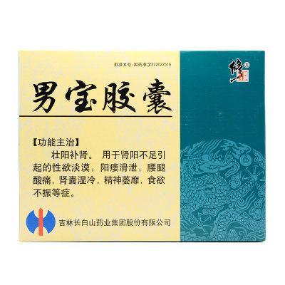 修正 男宝胶囊 0.3g*72粒/盒