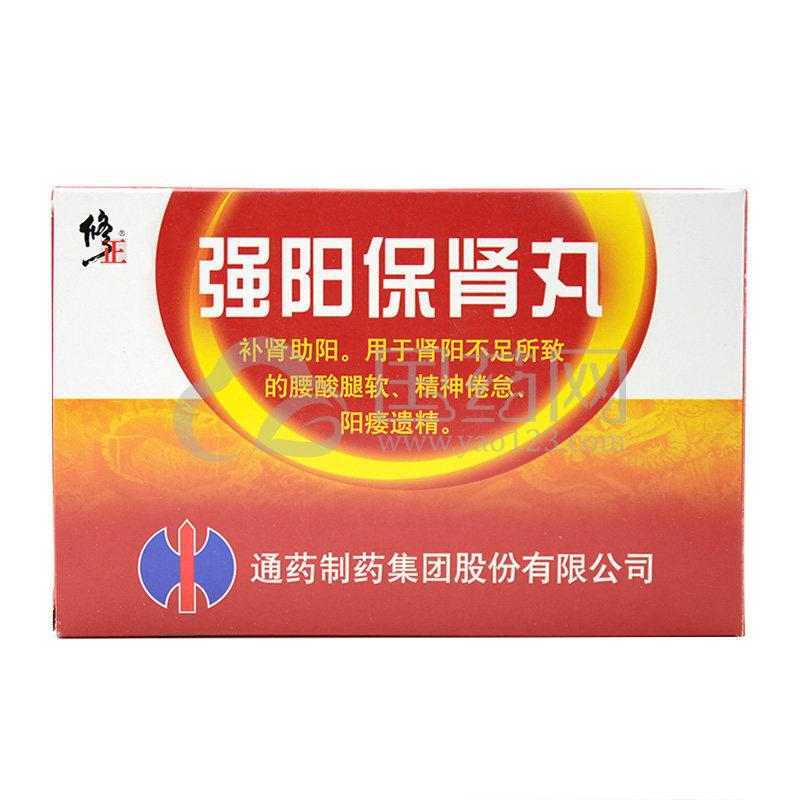 修正 强阳保肾丸 6g*8袋/盒