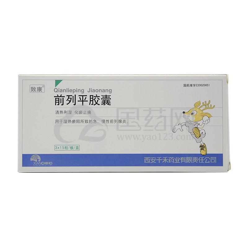 致康 前列平胶囊 0.4g*45粒/盒