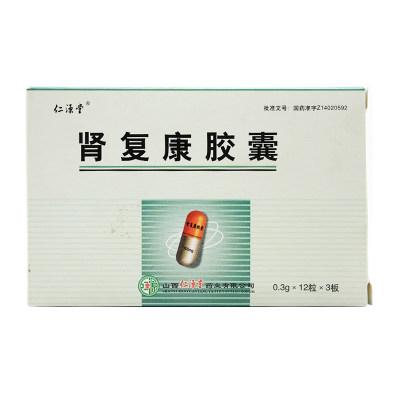 仁源堂 肾复康胶囊 0.3g*36粒/盒