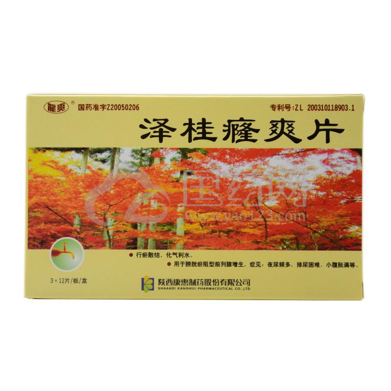 龙爽 泽桂癃爽片 0.5g*36片/盒