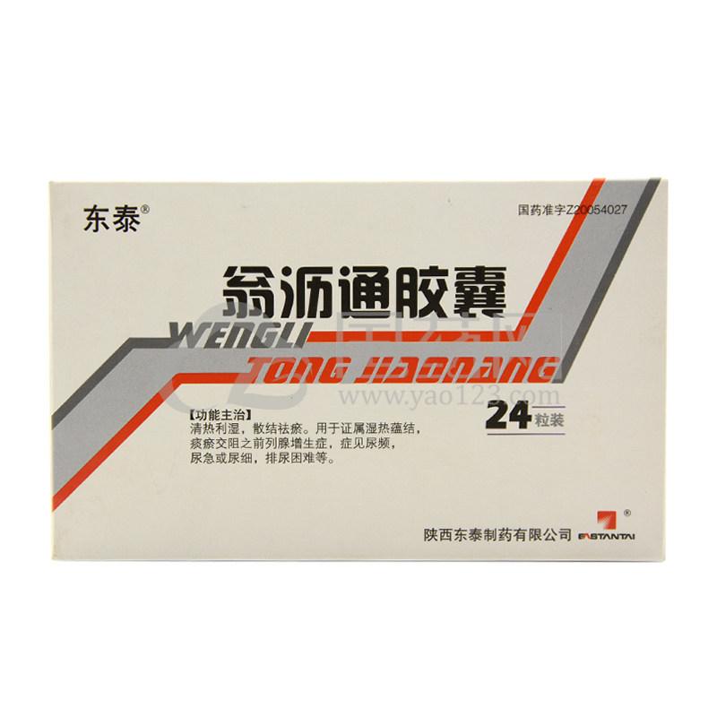 东泰 翁沥通胶囊 0.4g*24粒/盒