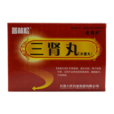 老君炉 三肾丸 4.5g*12袋/盒