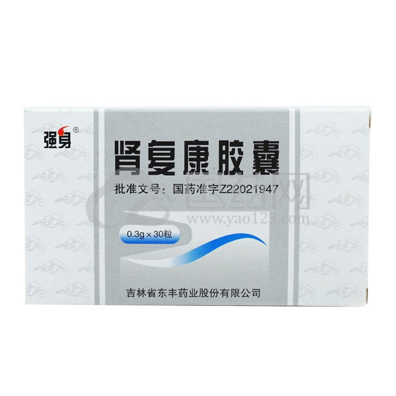 强身 肾复康胶囊 0.3g*30粒/盒