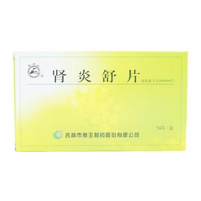 龙潭山 肾炎舒片 0.27g*54片/盒
