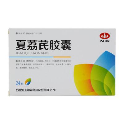 以岭 夏荔芪胶囊 0.45g*24粒/盒