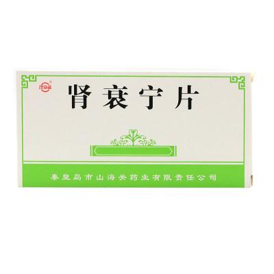 澄海楼 肾衰宁片 0.43g*36片/盒