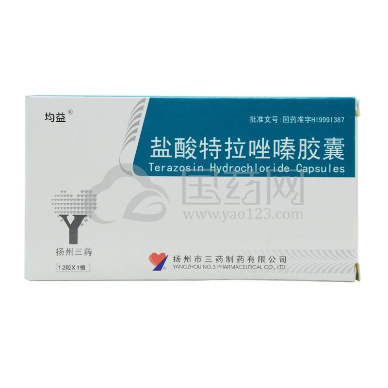 均益 盐酸特拉唑嗪胶囊 2mg*12粒/盒