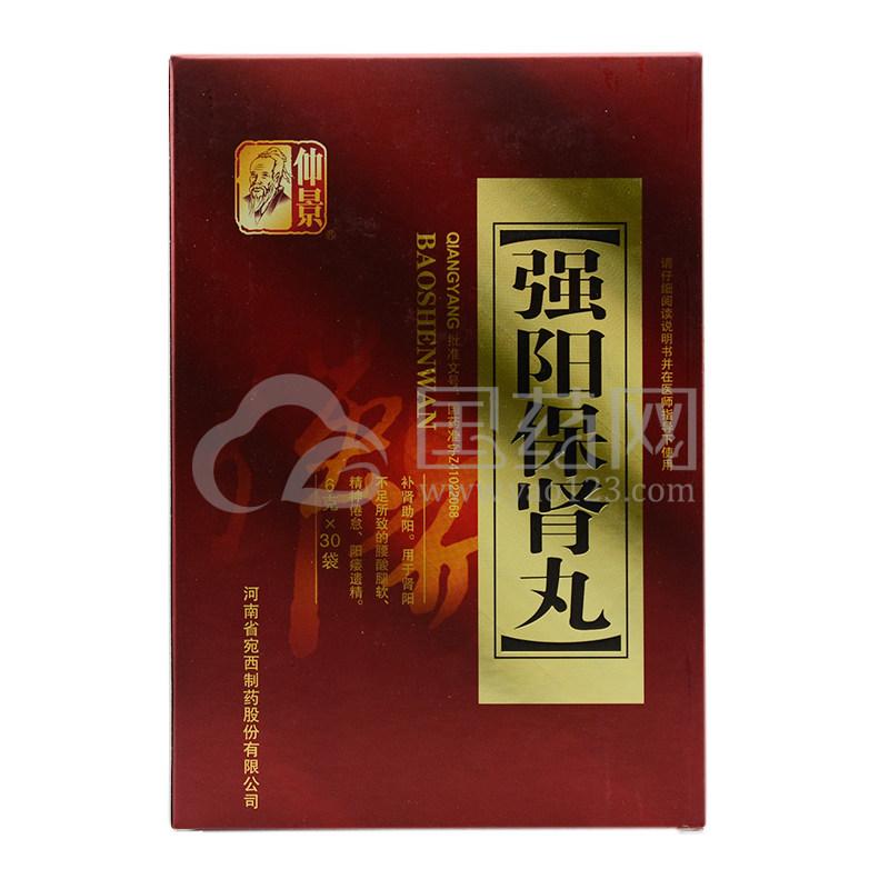 仲景 强阳保肾丸 6g*30袋/盒