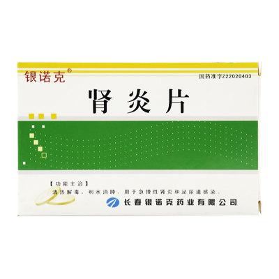 银诺克 肾炎片 48片/盒