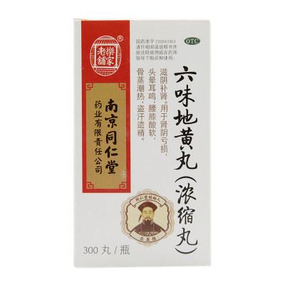 乐家老铺  六味地黄丸(浓缩丸) 300粒/盒
