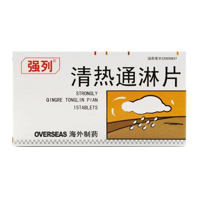 强列 清热通淋片 0.38g*15片/盒