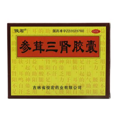 俊宏 参茸三肾胶囊 0.3g*24S*2盒