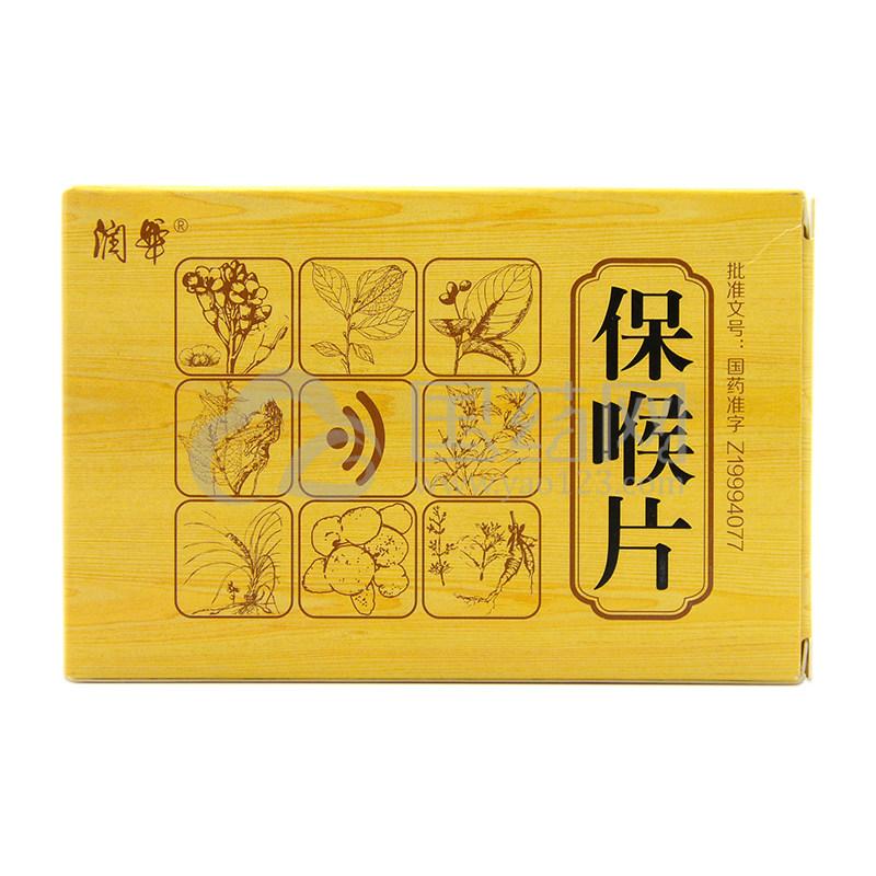 润华 保喉片 0.75*12片/盒