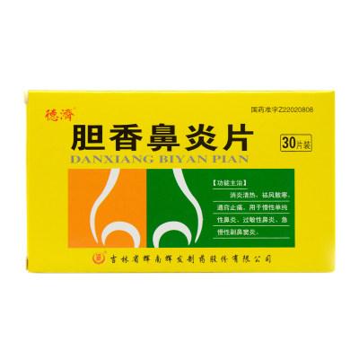 德济 胆香鼻炎片 30片/盒