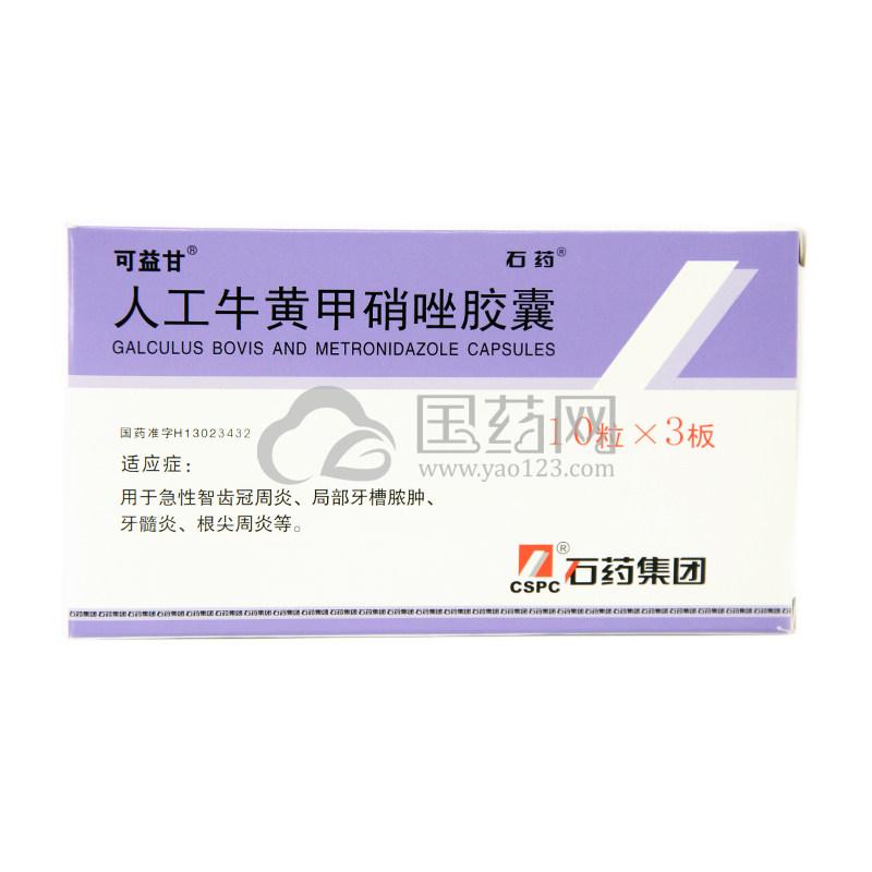 可益甘 人工牛黄甲硝唑胶囊 10粒*3板/盒