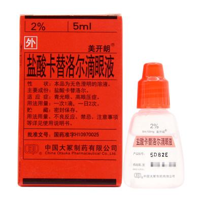 美开朗 盐酸卡替洛尔滴眼液 2%:5ml*1瓶/盒
