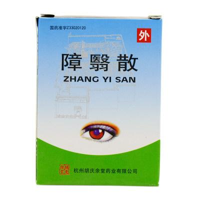 胡庆余堂 障翳散 (0.3g*1瓶+8ml*1瓶)/盒