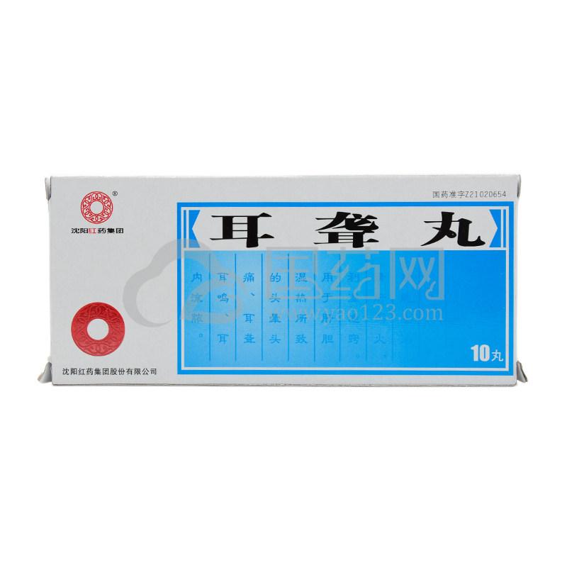 沈阳红药 耳聋丸 7g*10丸/盒