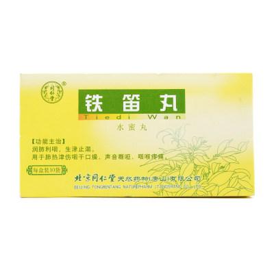 同仁堂 铁笛丸 4g*10袋/盒