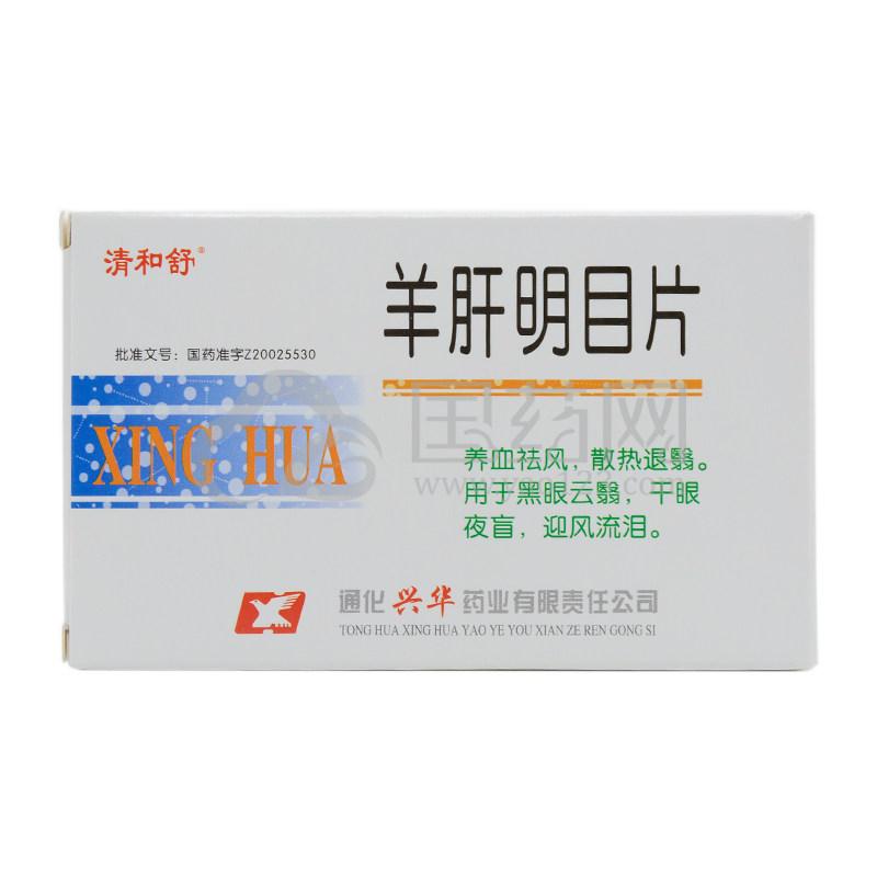 清和舒 羊肝明目片 0.35g*24片/盒