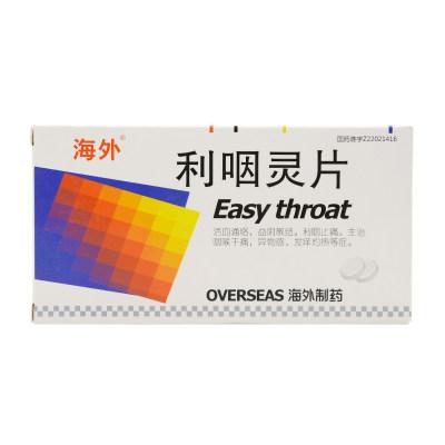 海外 利咽灵片 12片*2板/盒